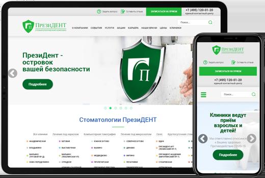 Кейс по продвижению сайта - сеть стоматологических клиник